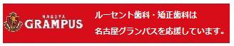 名古屋グランパスオフィシャルサイトはこちら
