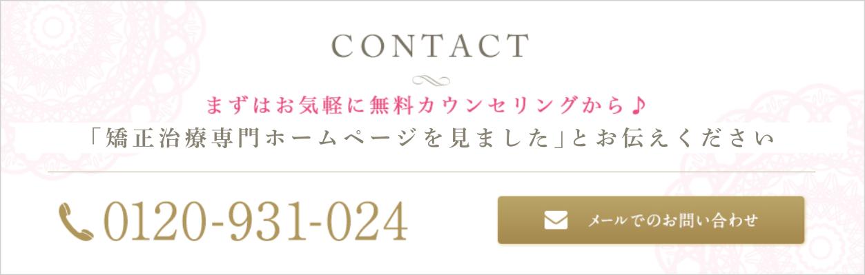 ルーセント歯科・矯正歯科 tel:0120-93-1024 メールでのお問い合わせ